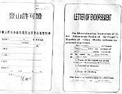 Permiso expedido a Jean C. Lafaille por la Mountain Association of Tibet. - Foto: jclafaille.com